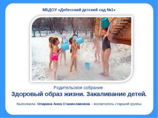 МБДОУ «Дебесский детский сад №1» Родительское собрание Здоровый образ жизни.