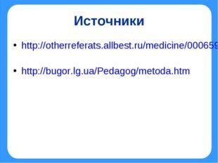 Источники http://otherreferats.allbest.ru/medicine/00065919_0.html http://bug