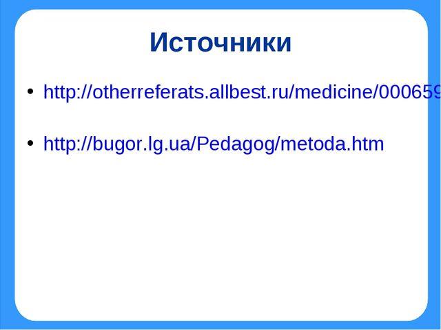 Источники http://otherreferats.allbest.ru/medicine/00065919_0.html http://bug...