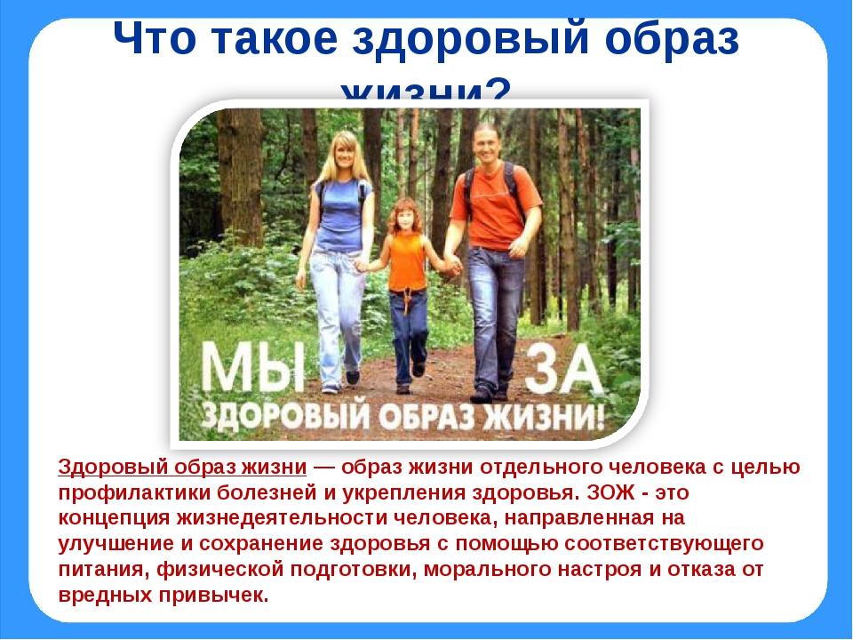 Что такое здоровый образ жизни? Здоровый образ жизни— образ жизни отдельного...