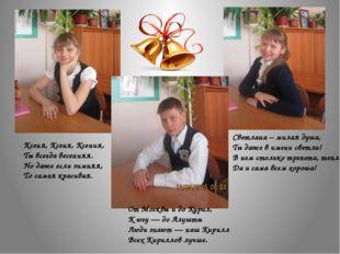 От Москвы и до Курил, К югу — до Алушты Люди знают — наш Кирилл Всех Кириллов