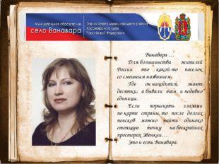 Ванавара … Длябольшинства жителей России это какой-то поселок сосмешным н