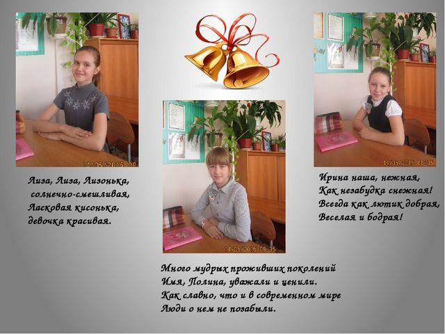 Много мудрых проживших поколений Имя, Полина, уважали и ценили. Как славно, ч...