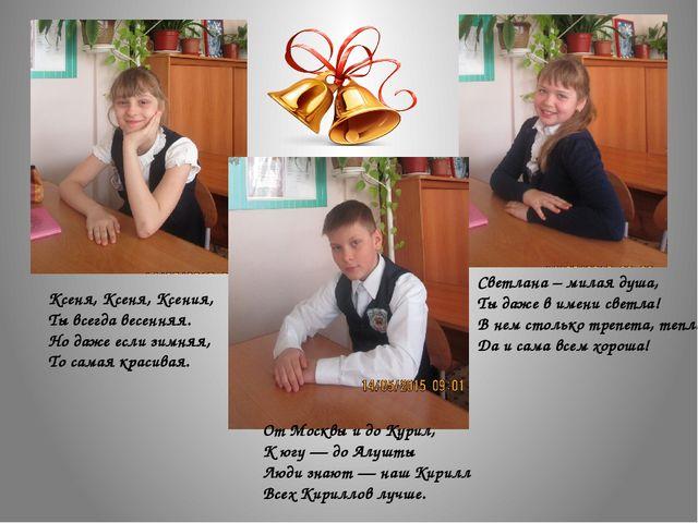 От Москвы и до Курил, К югу — до Алушты Люди знают — наш Кирилл Всех Кириллов...