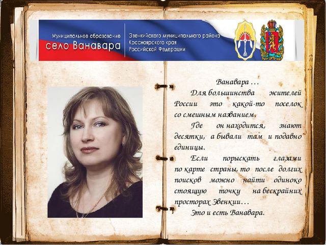 Ванавара … Длябольшинства жителей России это какой-то поселок сосмешным н...