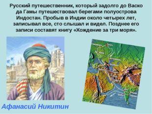 Русский путешественник, который задолго до Васко да Гамы путешествовал берега