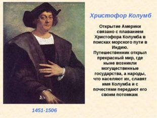 Открытие Америки связано с плаванием Христофора Колумба в поисках морского пу