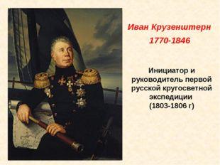 Инициатор и руководитель первой русской кругосветной экспедиции (1803-1806 г)