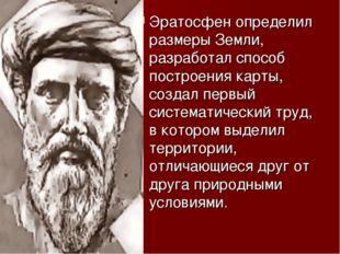 Эратосфен определил размеры Земли, разработал способ построения карты, создал