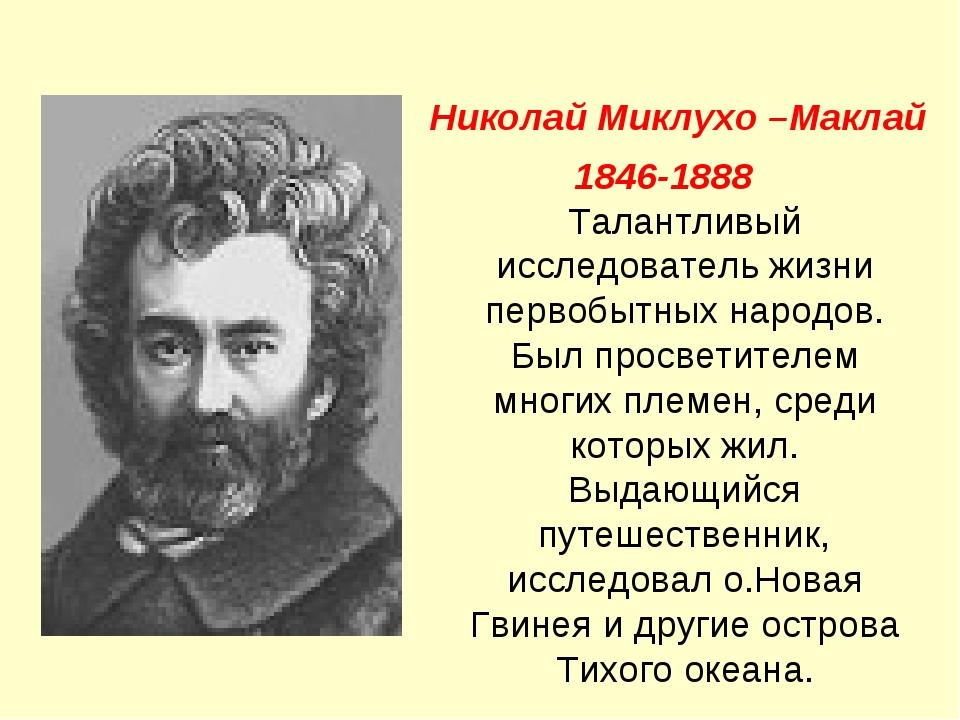 Талантливый исследователь жизни первобытных народов. Был просветителем многих...