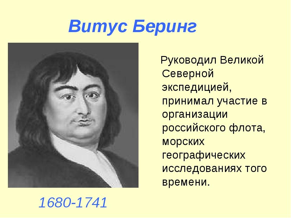 Руководил Великой Северной экспедицией, принимал участие в организации росси...