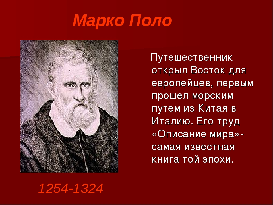 Путешественник открыл Восток для европейцев, первым прошел морским путем из...