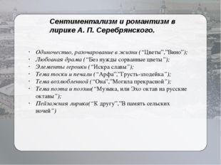Сентиментализм и романтизм в лирике А. П. Серебрянского. Одиночество, разочар