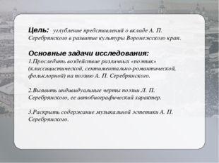 Цель: углубление представлений о вкладе А. П. Серебрянского в развитие культу