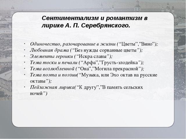 Сентиментализм и романтизм в лирике А. П. Серебрянского. Одиночество, разочар...