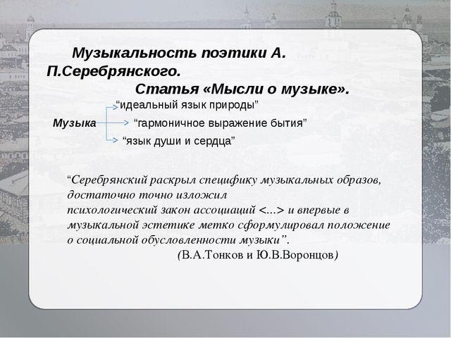 """Музыкальность поэтики А. П.Серебрянского. Статья «Мысли о музыке». Музыка """"и..."""