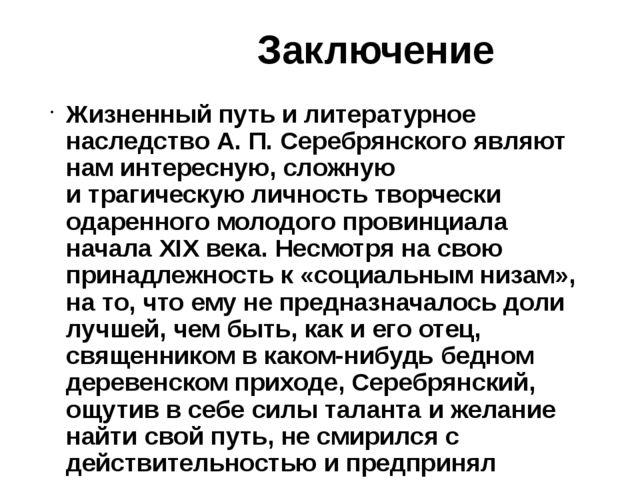 Заключение Жизненный путь и литературное наследство А. П. Серебрянского явля...