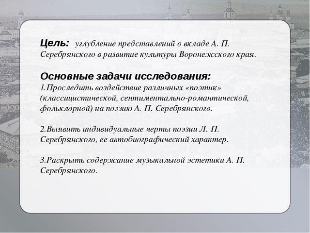 Цель: углубление представлений о вкладе А. П. Серебрянского в развитие культу...