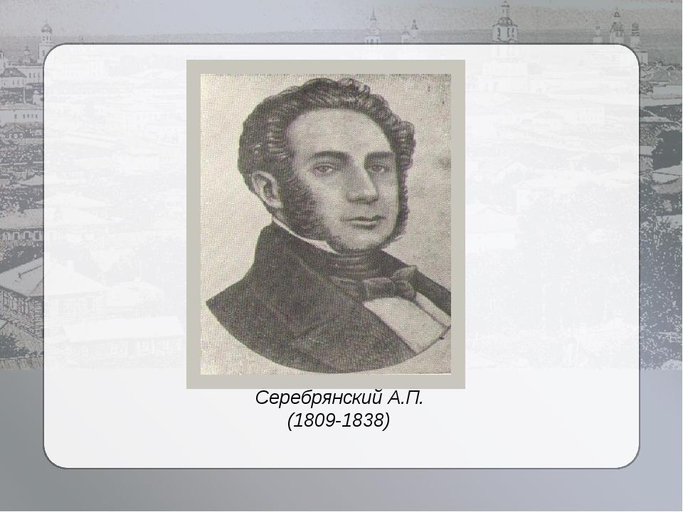 Серебрянский А.П. (1809-1838)