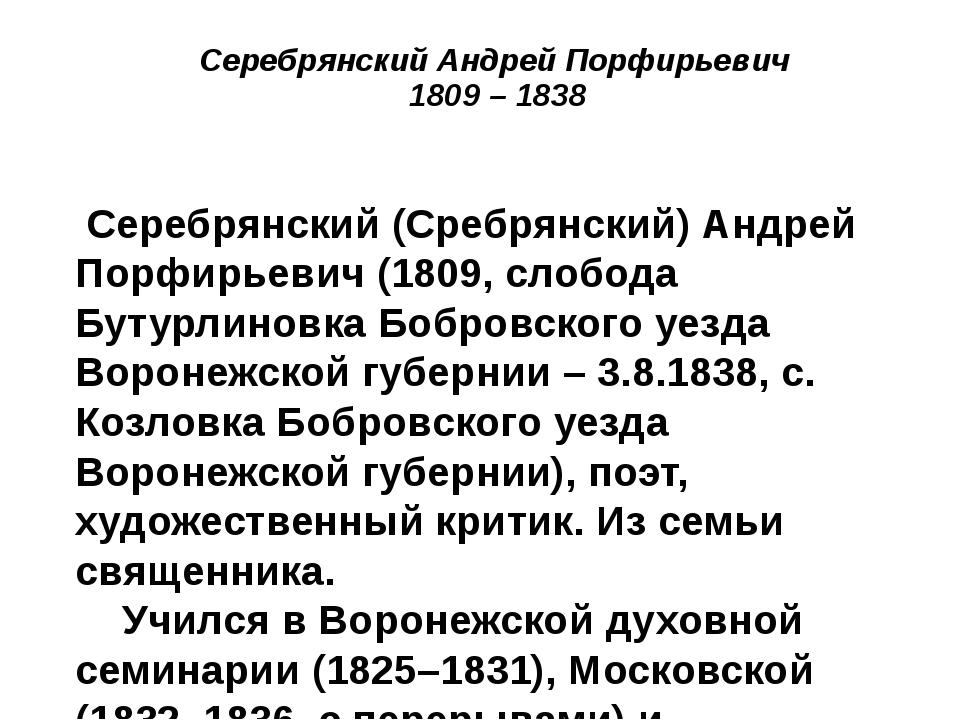 Серебрянский Андрей Порфирьевич 1809 – 1838 Серебрянский (Сребрянский) Андре...