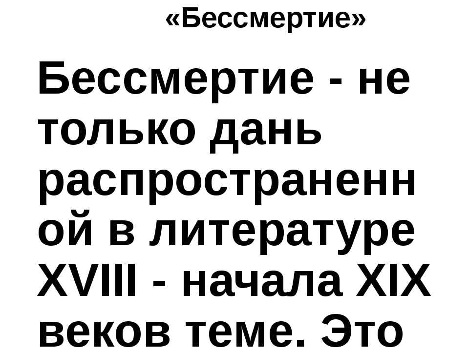 «Бессмертие» Бессмертие - не только дань распространенной в литературе ХVIII...