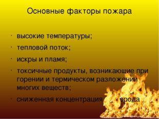 Основные факторы пожара высокие температуры; тепловой поток; искры и пламя; т