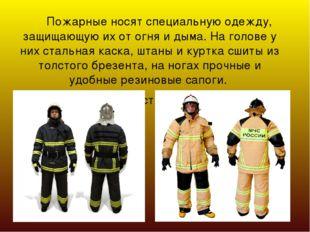Пожарные носят специальную одежду, защищающую их от огня и дыма. На голове у