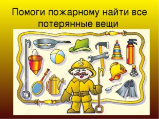 Помоги пожарному найти все потерянные вещи