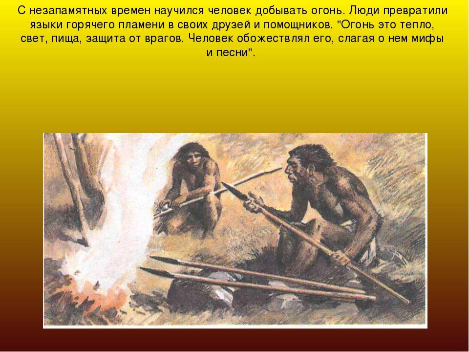 С незапамятных времен научился человек добывать огонь. Люди превратили языки...