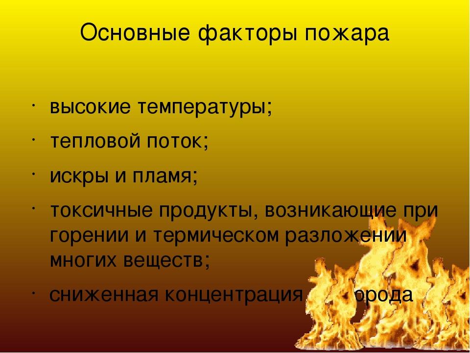 Основные факторы пожара высокие температуры; тепловой поток; искры и пламя; т...