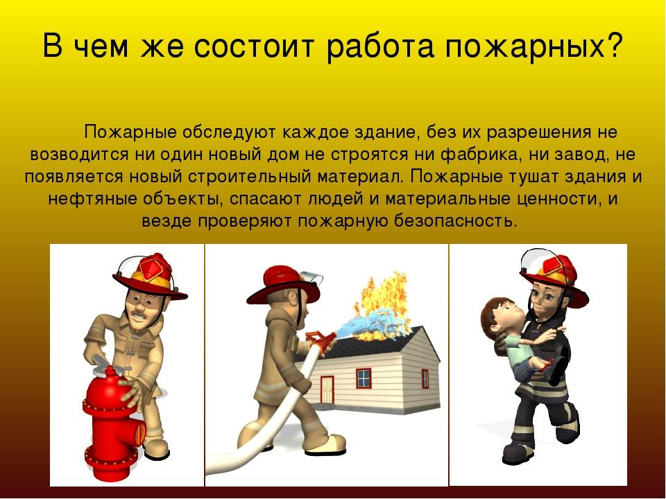 В чем же состоит работа пожарных? Пожарные обследуют каждое здание, без их ра...