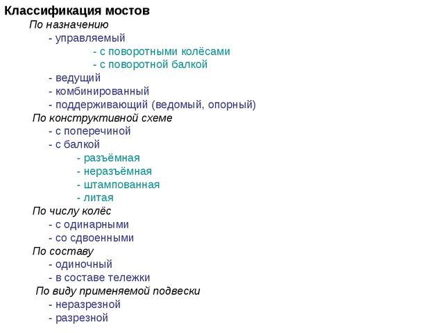Классификация мостов По назначению - управляемый - с поворотными колёсами...