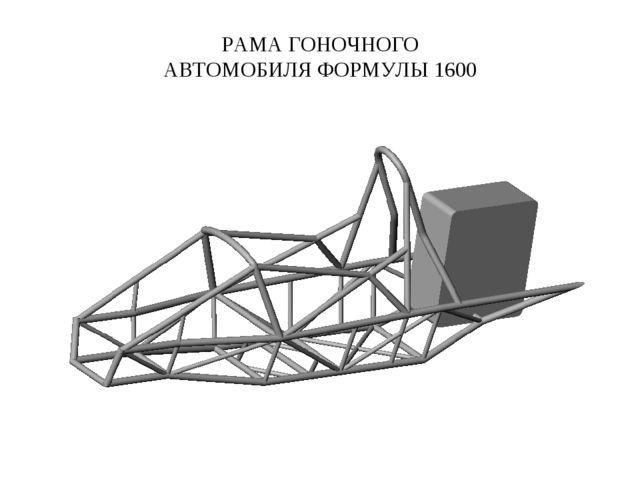 РАМА ГОНОЧНОГО АВТОМОБИЛЯ ФОРМУЛЫ 1600