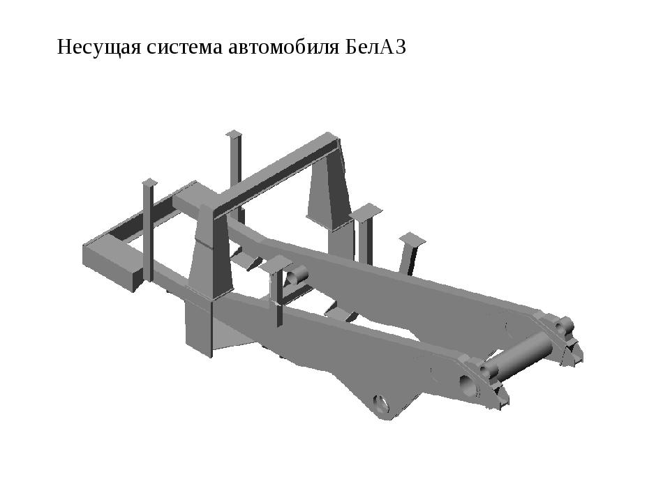 Несущая система автомобиля БелАЗ