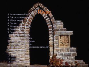 План: 3. Расположение Кносса 4. Где расположен Кносс 5. Жизнь людей 6. Письмо