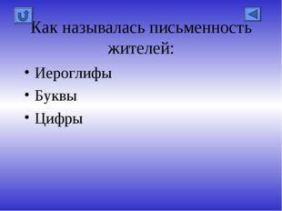 Как называлась письменность жителей: Иероглифы Буквы Цифры