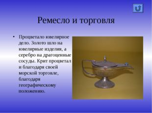 Ремесло и торговля Процветало ювелирное дело. Золото шло на ювелирные изделия