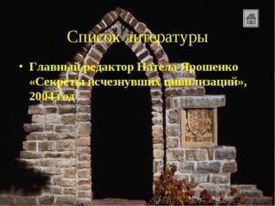 Список литературы Главный редактор Натела Ярошенко «Секреты исчезнувших цивил