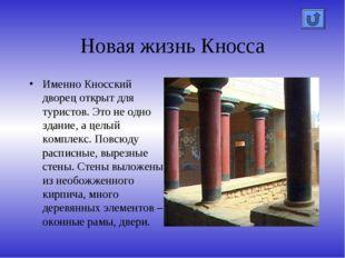 Новая жизнь Кносса Именно Кносский дворец открыт для туристов. Это не одно зд