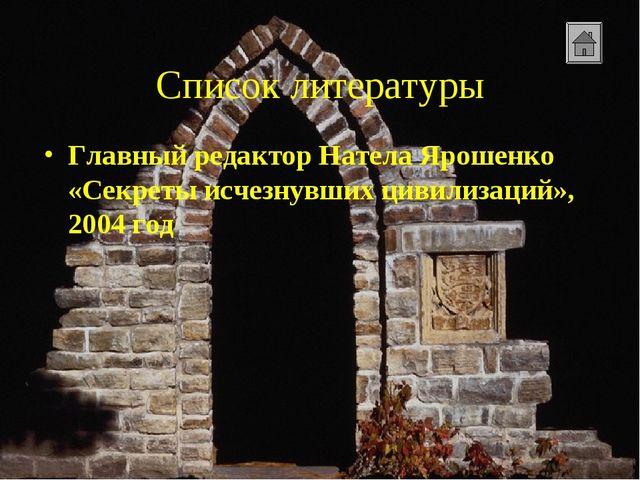 Список литературы Главный редактор Натела Ярошенко «Секреты исчезнувших цивил...