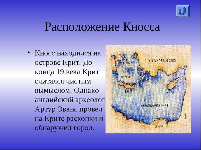Расположение Кносса Кносс находился на острове Крит. До конца 19 века Крит сч...