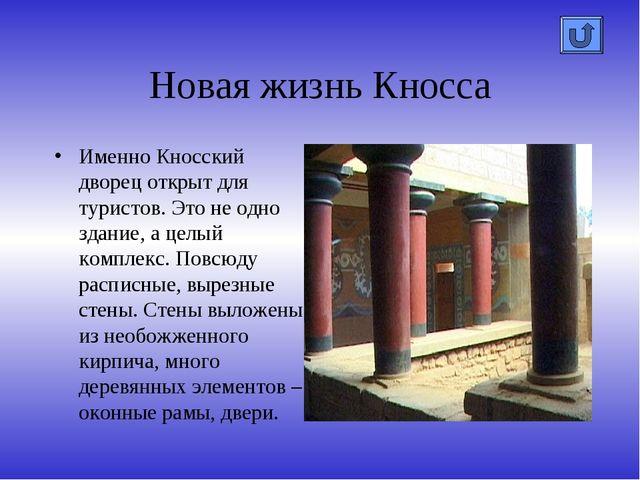 Новая жизнь Кносса Именно Кносский дворец открыт для туристов. Это не одно зд...