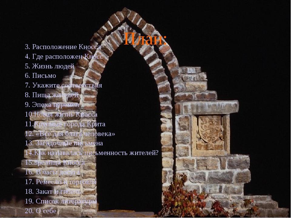 План: 3. Расположение Кносса 4. Где расположен Кносс 5. Жизнь людей 6. Письмо...