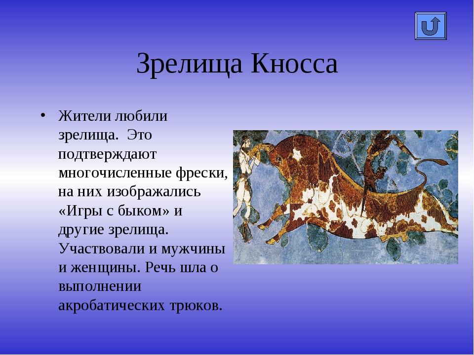 Зрелища Кносса Жители любили зрелища. Это подтверждают многочисленные фрески,...