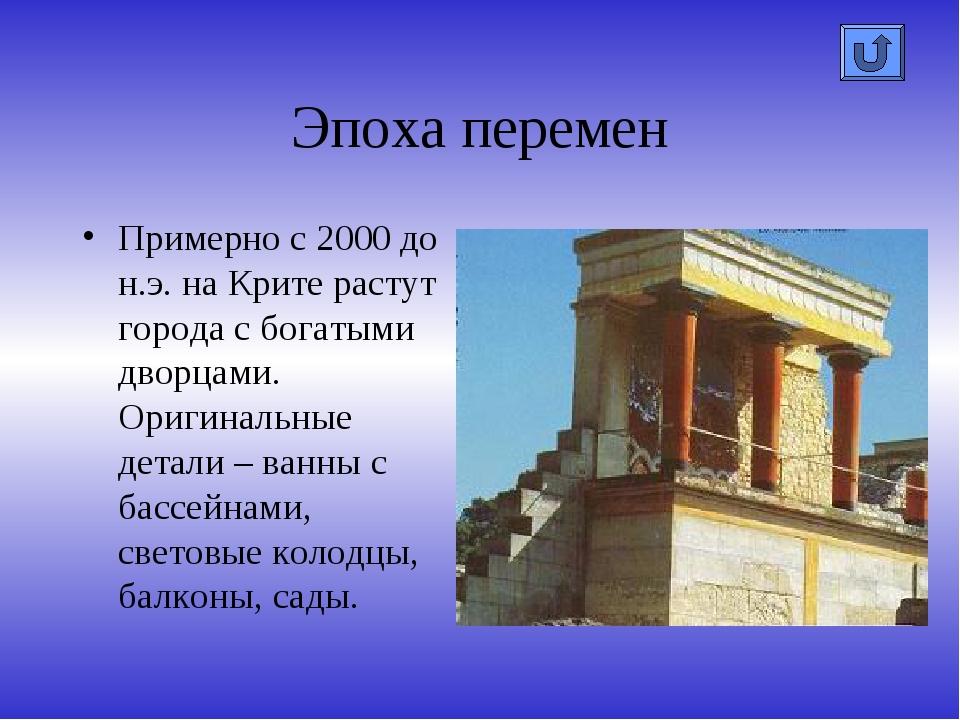 Эпоха перемен Примерно с 2000 до н.э. на Крите растут города с богатыми дворц...