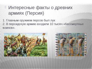 Интересные факты о древних армиях (Персия) 1. Главным оружием персов был лук