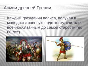 Армии древней Греции Каждый гражданин полиса, получая в молодости военную под