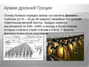 Армии древней Греции Основу боевого порядка греков составляла фаланга — глубо