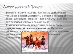 Армии древней Греции фаланга немало недостатков (могла действовать только на
