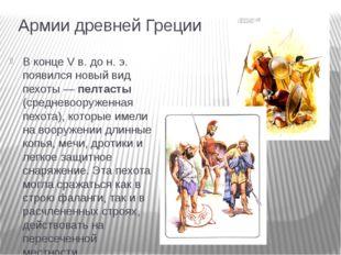 Армии древней Греции В конце V в. до н. э. появился новый вид пехоты — пелтас